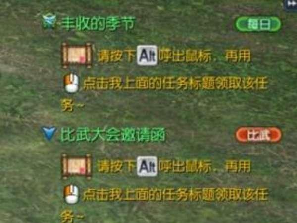 国服剑灵中秋节活动 开心做每日拿中秋衣料