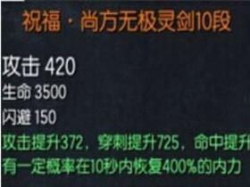 剑灵尚方无极传说武器属性详解及技能介绍