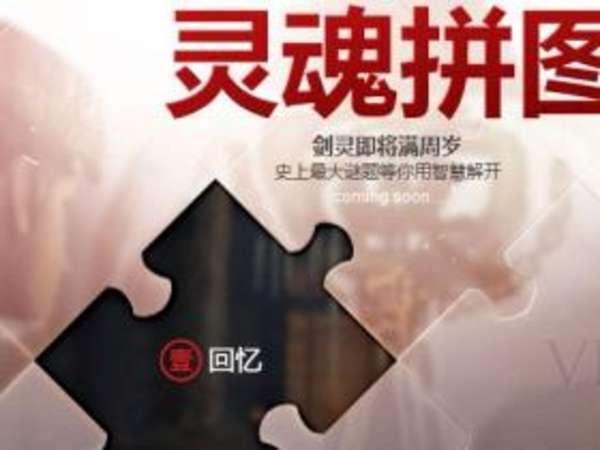 剑灵周年庆活动预测 全民S1祝福不再是梦