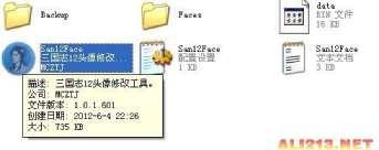 《三国志12》头像编辑器导入方法