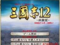 对策略游戏大作《三国志12》体验版的第一印象