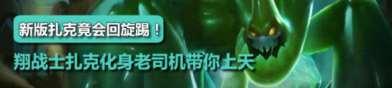 飞翔的绿巨人:新版扎克竟也会回旋踢