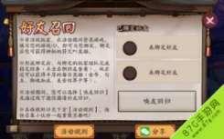 阴阳师重聚京都什么时候开始 重聚京都活动时间