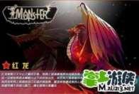 《怪物大作战》红龙宠物介绍