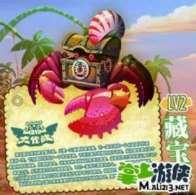 《怪物大作战》藏宝蟹宠物技能