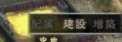 《三国志12》体验版全建筑资料一览