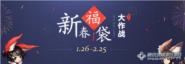 剑灵2016年春节活动汇总一览 福利嗨到爆