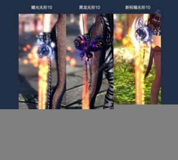 回首剑灵 图解剑灵S1/S2/S3系列武器进化史