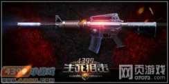 生死狙击M4A1冥王星详解