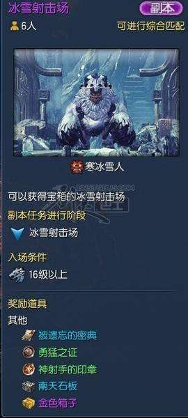 剑灵寒冰射击场玩法介绍 新活动副本攻略