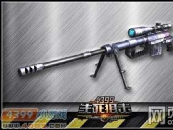 生死狙击暗夜杀手M200影袭强力狙击
