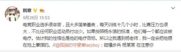 """""""国民岳父""""韩寒进军电竞圈 正在组建CSGO战队"""