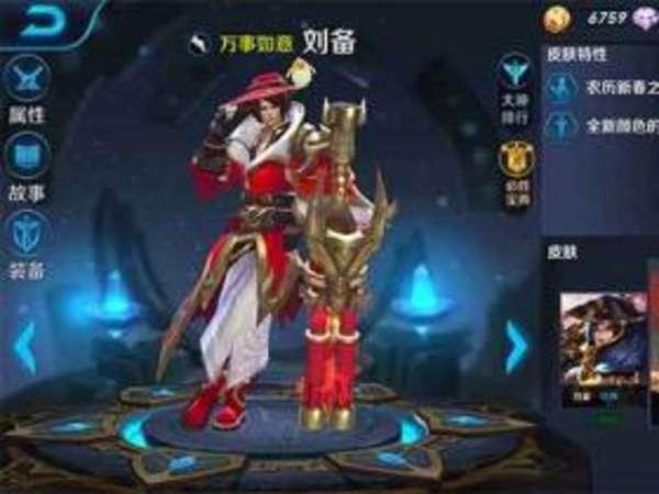 讲义气的火枪手 王者荣耀刘备铭文推荐
