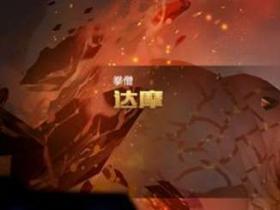 王者荣耀达摩4.12调整 大招CD缩短