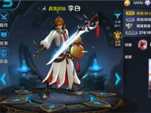 王者荣耀李白怎么玩 新版出装推荐