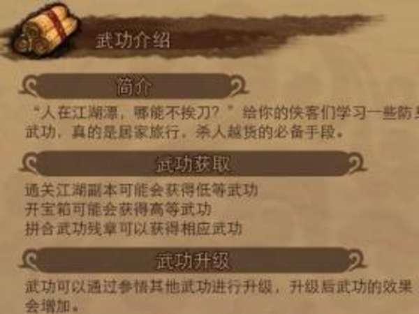 高手必争之物 《暴走武侠》武功秘籍详解