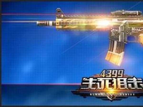 生死狙击M4镭射心得攻略