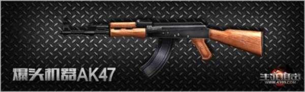 生死狙击AK-47攻略