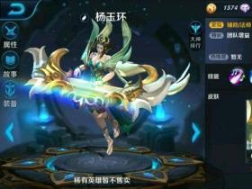 王者荣耀杨玉环英雄图 技能与游戏图赏