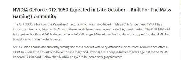 英伟达GTX1050或10月份发布 中端显卡新标杆