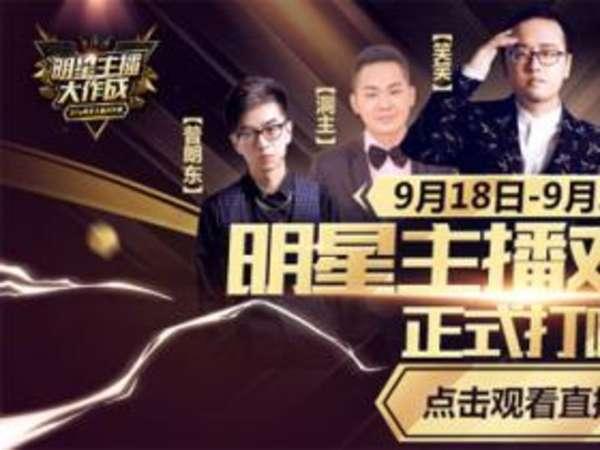 LOL明星主播对抗赛正式开战 首日比赛龙珠TV独领风骚