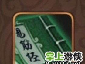 《暴走武侠》五星武功--易筋经图鉴详解