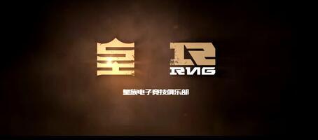 《英雄联盟》RNG战队谈S6分组 坚信自己能够出线
