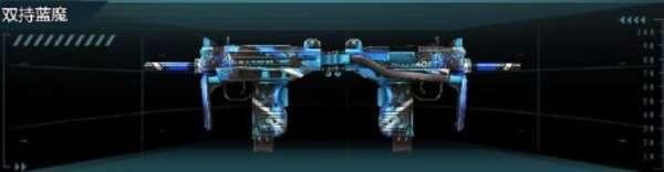 生死狙击双持蓝魔攻略玩法