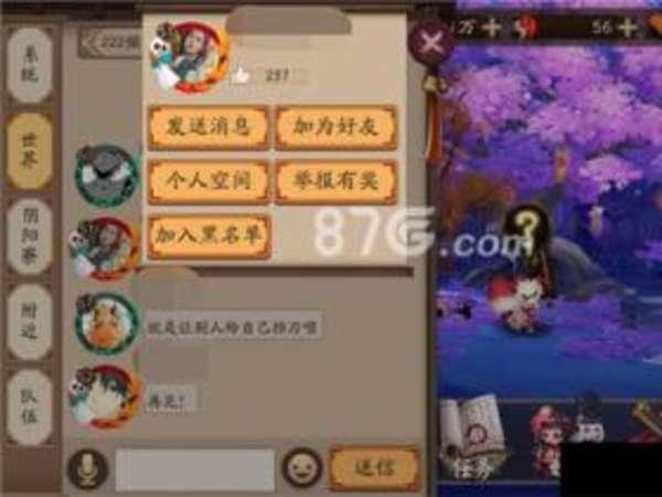 阴阳师怎么把玩家加入黑名单 黑名单功能使用方法