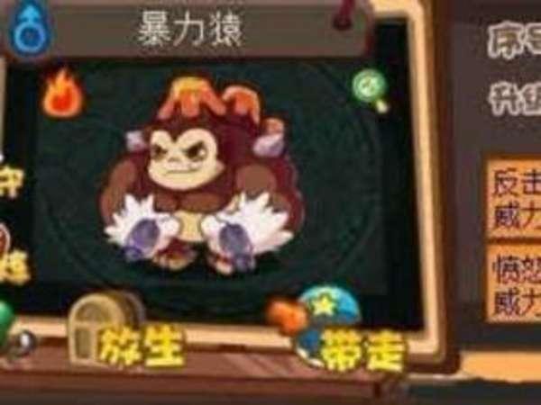 洛克王国三代火猿怎么培育