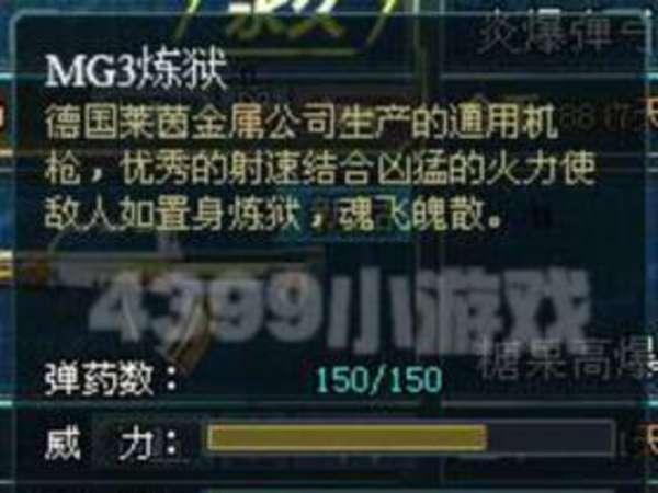 生死狙击MG3炼狱攻略