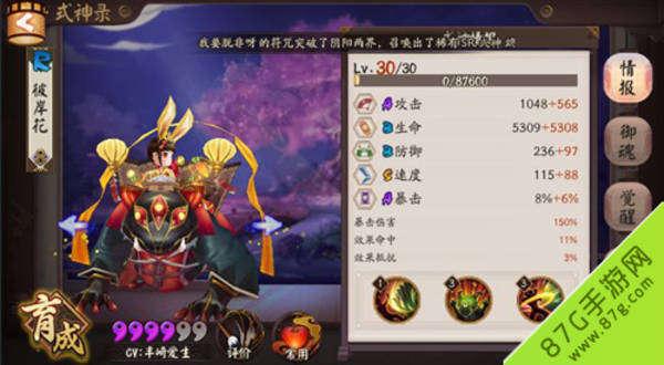 阴阳师新版魂10山兔速度