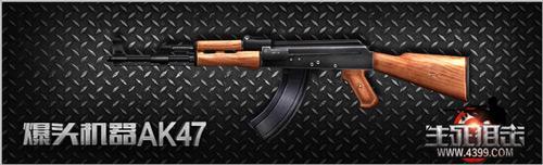 生死狙击AK47怎么操作