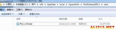 《最终幻想13-2》PC版存档位置解析攻略