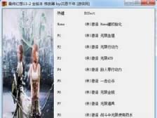 《最终幻想13-2》无限血量无限CP无限ATB物品修改秘籍 修改器