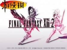 《最终幻想13-2》全流程图文攻略详细解析