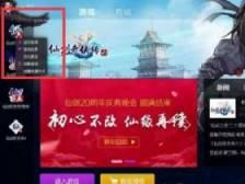 《仙剑奇侠传6》反激活图文教程攻略
