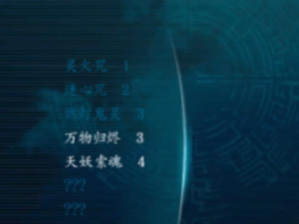 《仙剑奇侠传6》技能使用心得 技能怎么使用