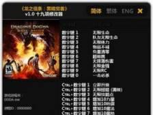 《龙之信条:黑暗崛起》十九项修改器使用教程
