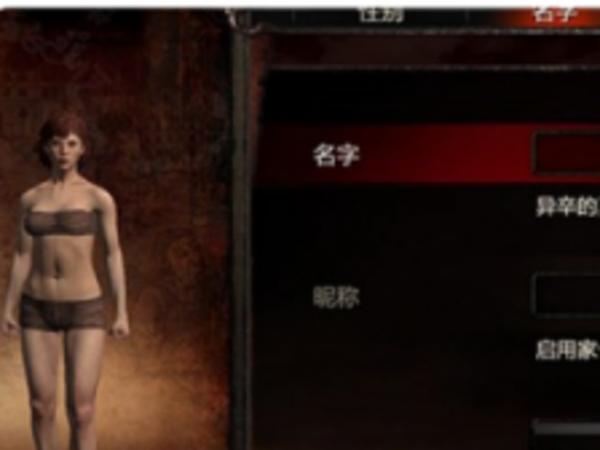 《龙之信条:黑暗崛起》角色名字汉化方法解析攻略