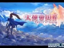 《天使帝国4》全章节剧情流程任务图文攻略【完结】