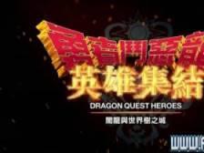 《勇者斗恶龙:英雄》全剧情流程全收集图文流程攻略