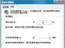 《马克思佩恩3》在XP系统下出现爆杂音等现象的解决办法