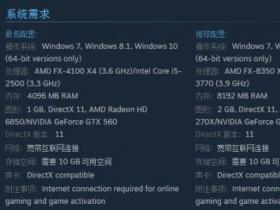 《哥特舰队:阿玛达》PC配置要求一览