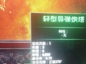 《哥特舰队:阿玛达》兽人武器伤害效果解析攻略