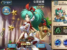 梦幻模拟战手游安洁莉娜怎么玩 梦幻模拟战手游安洁莉娜玩法详解