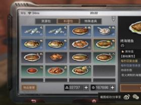 明日之后烤海猪鱼怎么做 烤海猪鱼的配方材料介绍