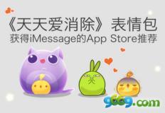 天天爱消除下载iMessage表情包方法分享