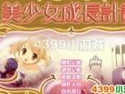4399小游戏美少女成长计划(快速赚钱)攻略
