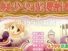 4399小游戏美少女成长计划3.5版本攻略